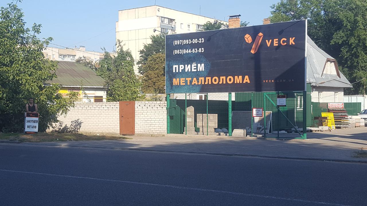 Пункты приема металла в черкассах вывоз металлолома гараж в Протвино